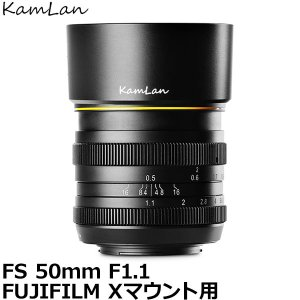 KamLan Optical KAMLAN FS 50mm F1.1 FUJIFILM Xマウント用 【送料無料】|shasinyasan