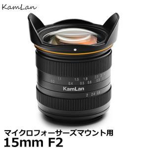 KamLan Optical KAMLAN 15mm F2 マイクロフォーサーズマウント用 【送料無...