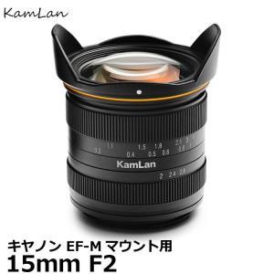 KamLan Optical KAMLAN 15mm F2 キヤノン EF-Mマウント用 【送料無料】 ※欠品:8月下旬以降の発送(7/21現在)|shasinyasan