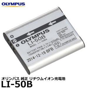 【メール便 送料無料】 オリンパス LI-50B リチウムイオン充電池 [STYLUS TG-870/TG-860/TG-850/TG-835対応] 【即納】|shasinyasan
