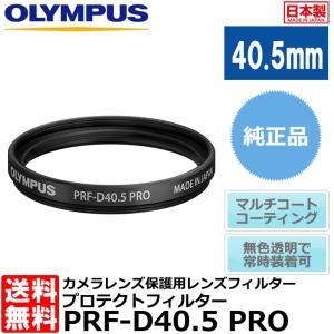 【メール便 送料無料】 オリンパス PRFD40.5PRO プロテクトフィルター PRF-D40.5 PRO 40.5mm径 レンズガード 【即納】|shasinyasan