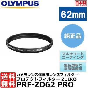 【メール便 送料無料】 オリンパス PRFZD62PRO プロテクトフィルター ZUIKO PRF-ZD62 PRO|shasinyasan