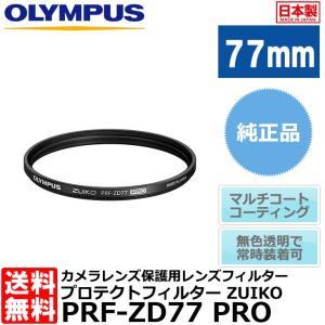 【メール便 送料無料】 オリンパス PRFZD77PRO プロテクトフィルター ZUIKO PRF-ZD77 PRO|shasinyasan
