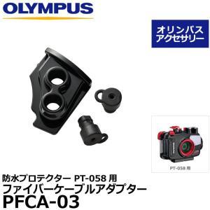 【メール便 送料無料】 オリンパス PFCA-03 ファイバーケーブルアダプター|shasinyasan