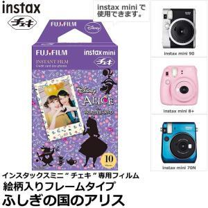 【メール便 送料無料】 フジフイルム チェキ用インスタントカラーフィルム instax mini ふしぎの国のアリス 1パック(10枚入)|shasinyasan