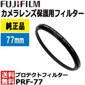 【メール便 送料無料】 フジフイルム PRF-77 プロテクトフィルター77mm|shasinyasan