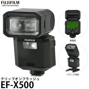 フジフイルム EF-X500 クリップオンフラッシュ [FUJIFILM X-T2/X-T1/X-Pro2対応] 【送料無料】|shasinyasan