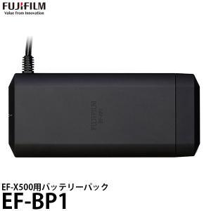 フジフイルム EF-BP1 EF-X500用バッテリーパック 【送料無料】