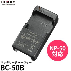 フジフイルム BC-50B バッテリーチャージャー NP-50用 【送料無料】|shasinyasan