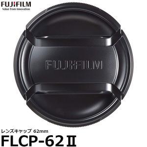 【メール便 送料無料】 フジフイルム FLCP-62II レンズキャップ 62mm