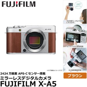 フジフイルム FUJIFILM X-A5 ボディ ブラウン 【送料無料】