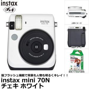 《キャッシュバック対象》 フジフイルム インスタントカメラ instax mini 70N チェキ ホワイト 【送料無料】|shasinyasan