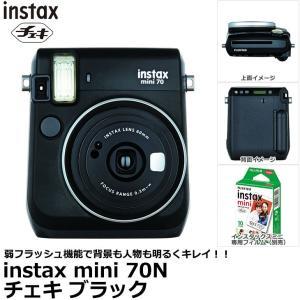 《キャッシュバック対象》 フジフイルム インスタントカメラ instax mini 70N チェキ ブラック 【送料無料】|shasinyasan