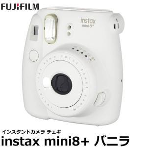 《キャッシュバック対象》 フジフイルム チェキ instax mini8+ バニラ 【送料無料】|shasinyasan