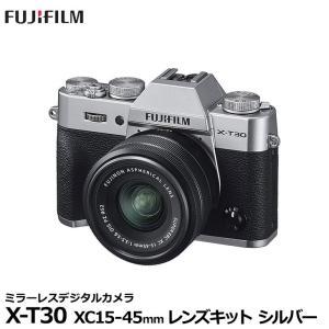 フジフイルム FUJIFILM X-T30 XC15-45mmレンズキット シルバー 【送料無料】 ※欠品:ご注文後、約3週間待ち(4/2現在)|shasinyasan