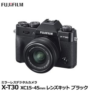 フジフイルム FUJIFILM X-T30 XC15-45mmレンズキット ブラック 【送料無料】 ※欠品:ご注文後、約3週間待ち(4/2現在)|shasinyasan