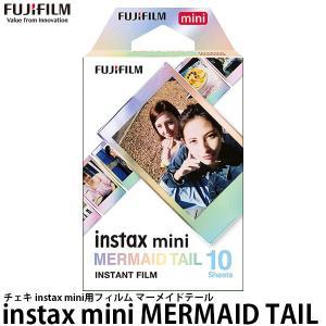 【メール便 送料無料】 フジフイルム チェキ instax mini用フィルム マーメイドテイル INSTAX MINI MERMAID TAIL WW 1 【即納】|shasinyasan