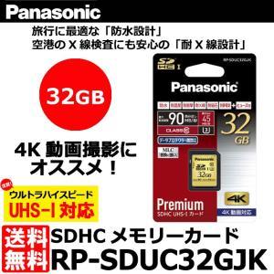【メール便 送料無料】 パナソニック RP-SDUC32GJK UHS-I対応 SDHCメモリーカード 32GB|shasinyasan