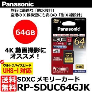 【メール便 送料無料】 パナソニック RP-SDUC64GJK UHS-I対応 SDXCメモリーカード 64GB|shasinyasan
