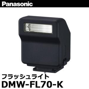 パナソニック DMW-FL70-K フラッシュライト ブラック|shasinyasan