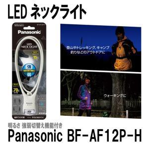 【メール便 送料無料】 パナソニック BF-AF12P-H LEDネックライト グレー/ 強弱切替え機能付き 【即納】|shasinyasan