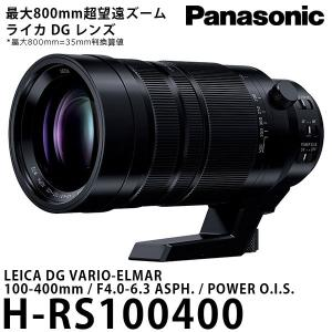 パナソニック H-RS100400 LEICA DG VARIO-ELMAR 100-400/4-6.3 ASPH./POWER O.I.S. 【送料無料】