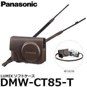 パナソニック DMW-CT85-T ソフトケース [Pana...