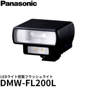 パナソニック DMW-FL200L LEDライト搭載フラッシュライト 【送料無料】|shasinyasan