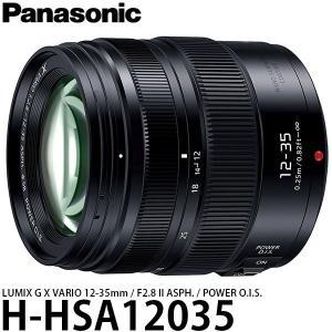 《3月10日発売予定》 パナソニック H-HSA12035 LUMIX G X VARIO 12-35mm F2.8 II ASPH. POWER O.I.S. 【送料無料】 【予約】