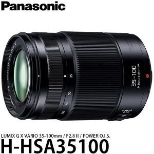 《3月10日発売予定》 パナソニック H-HSA35100 LUMIX G X VARIO 35-100mm F2.8 II POWER O.I.S. 【送料無料】 【予約】