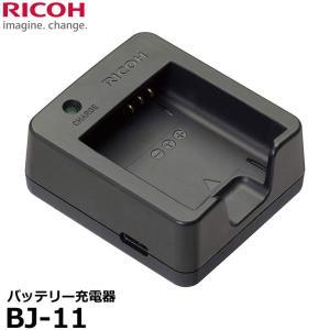 リコー BJ-11 バッテリー充電器 【送料無料】