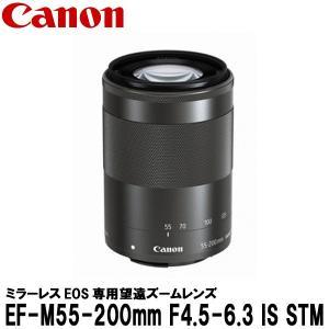 キヤノン EF-M55-200mm F4.5-6.3 IS STM 9517B001 【送料無料】 ※欠品:11月中旬以降の発送(10/12現在)|shasinyasan