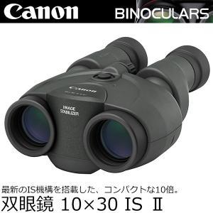 キヤノン 双眼鏡 10×30 IS II 【送料無料】|shasinyasan