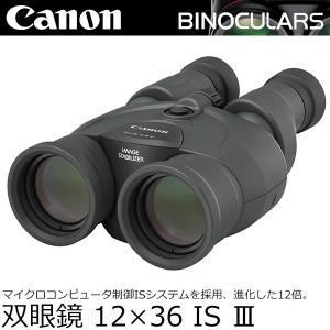キヤノン 双眼鏡 12×36 IS III 【送料無料】|shasinyasan