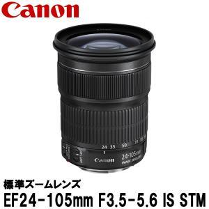 キヤノン EF24-105mm F3.5-5.6 IS STM 9521B001 [Canon EF...