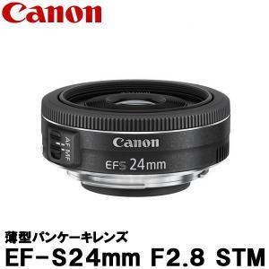 キヤノン EF-S24mm F2.8 STM 9522B001 [Canon EF-S2428STM EOS Kiss X8i対応 広角レンズ] 【送料無料】|shasinyasan