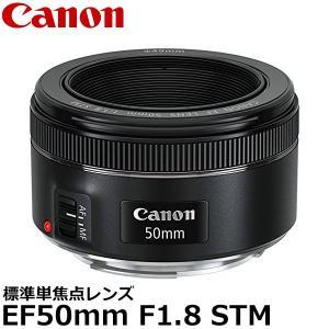 キヤノン EF50mm F1.8 STM 【送...の関連商品3