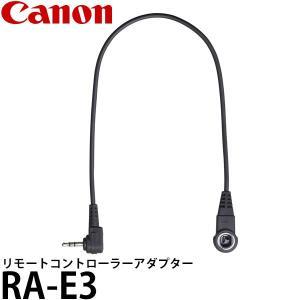 【メール便 送料無料】 キヤノン RA-E3 リモートコントローラーアダプター TC-80N3接続用 【即納】|shasinyasan