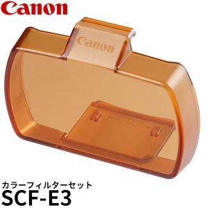 キヤノン SCF-E3 カラーフィルターセット [スピードライト600EX II-RT対応] 【送料無料】|shasinyasan