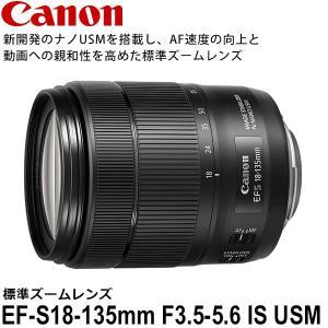キヤノン EF-S18-135mm F3.5-5.6 IS USM 【送料無料】