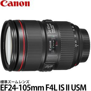 キヤノン EF24-105mm F4L IS II USM 【送料無料】 ※欠品:納期未定(11/2現在)|shasinyasan
