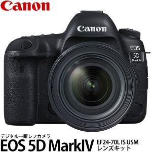 キヤノン EOS5D MarkIV EF24-70L IS USM レンズキット 【送料無料】|shasinyasan