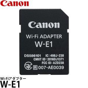 キヤノン W-E1 Wi-Fiアダプター 【送料無料】 ※欠品:納期未定(12/5現在)