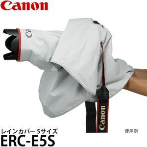 キヤノン ERC-E5S レインカバー Sサイズ 【送料無料】 【即納】
