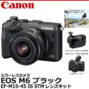キヤノン EOS M6 EF-M15-45 IS STMレンズキット ブラック 1724C014 【送料無料】 shasinyasan