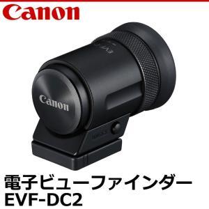 キヤノン EVF-DC2 電子ビューファインダー ブラック 1727C002 【送料無料】