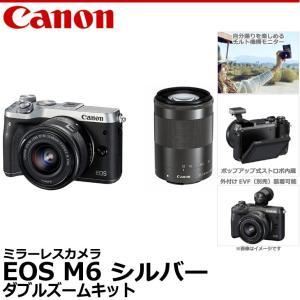 キヤノン EOS M6 ダブルズームキット シルバー 1725C034 【送料無料】|shasinyasan