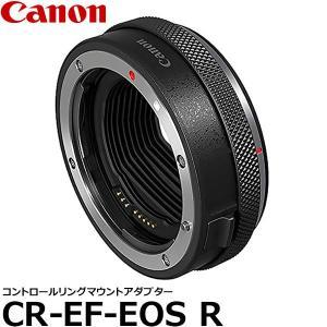 キヤノン CR-EF-EOSR コントロールリングマウントアダプター EF-EOS R 2972C001AA 【送料無料】 ※欠品:10月上旬以降の発送(7/30現在)|shasinyasan