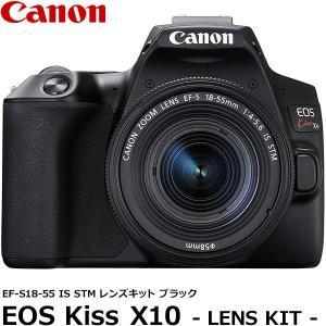 キヤノン EOS Kiss X10 EF-S18-55 IS STM レンズキット ブラック 【送料無料】|shasinyasan