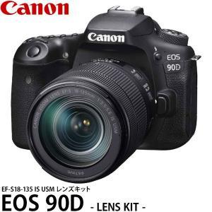 キヤノン EOS 90D・EF-S18-135 IS USM レンズキット 【送料無料】|shasinyasan